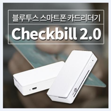 체크빌2.0 [안드로이드 ONLY]