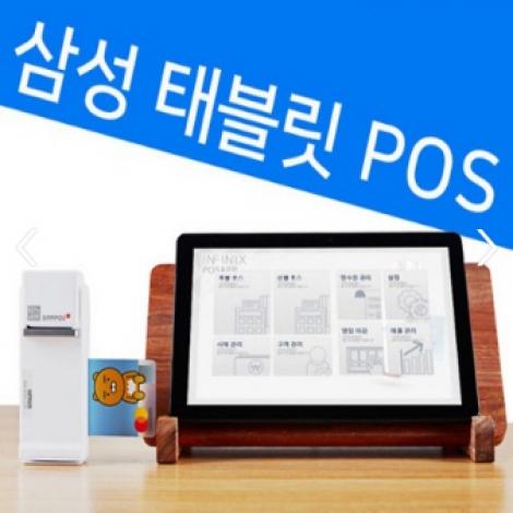테블릿 포스기