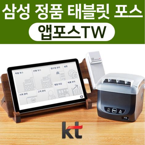 삼성테블릿 포스 (KT통신약정)